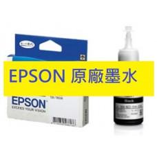 EPSON 原廠墨水
