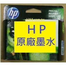 HP 原廠墨水