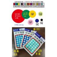 龍德彩色圓形標籤貼紙 (LONGDER)