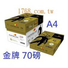 【金牌】A4 -70P-白色影印紙 - 500張/包(全省配送.不限區域)  (PAPER LINE) 一次10包