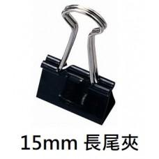 長尾夾  黑色 15mm  12支/盒 NO.113