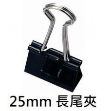 長尾夾  黑色 25mm  12支/盒 NO.111