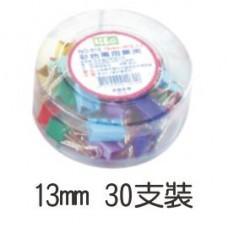 長尾夾  彩色 13mm  30支/盒 NO.513