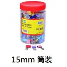 長尾夾  彩色 15mm  288支/筒 NO.415