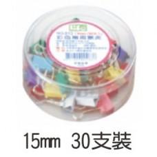 長尾夾  彩色 15mm  30支/盒 NO.515
