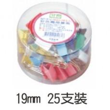 長尾夾  彩色 19mm  25支/盒 NO.512