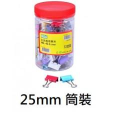 長尾夾  彩色 25mm  72支/筒 NO.411
