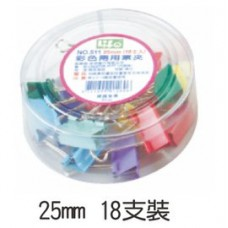 長尾夾  彩色 25mm  18支/盒 NO.511