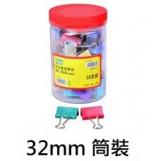 長尾夾  彩色 32mm  36支/筒 NO.410