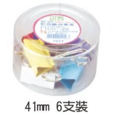長尾夾  彩色 41mm 6支/盒 NO.509