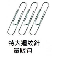 【1768購物網】49mm迴紋針量販包 (特大迴紋針量販包) 1公斤約730支