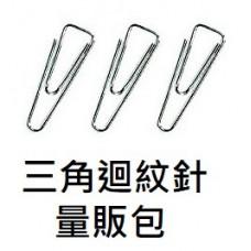 【1768購物網】三角迴紋針量販包 26mm 量販包 1公斤約2290支