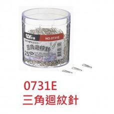 【1768購物網】SDI 三角迴紋針 500支/盒 (0731E)