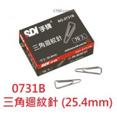 【1768購物網】SDI 三角迴紋針 70支/盒 (0731B)