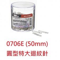 【1768購物網】SDI 特大迴紋針 150支/盒 (0706E)