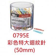 【1768購物網】SDI 彩色特大迴紋針 50mm (150支/盒) (0795E)