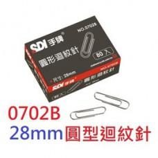 【1768購物網】SDI 圓形迴紋針 80支/盒 (0702B)