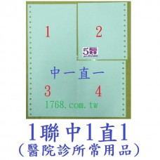 1P十字刀 (中1直1) 一聯電腦報表紙 醫院診所專用報表紙 (台灣製造.好印不卡紙) 中一直一