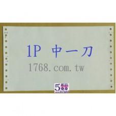1P中1刀 一聯電腦報表紙 (台灣製造.好印不卡紙) 1P中一刀