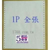 1P全張 一聯電腦報表紙 (台灣製造.好印不卡紙)