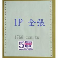 1P全張報表紙貼紙 點陣貼紙/電腦貼紙/電腦連續標籤貼紙/報表紙貼紙(1000張/箱)