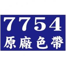 EPSON 原廠色帶 7754