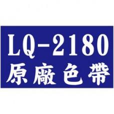 EPSON 原廠色帶 LQ-2190C/LQ-2070C/LQ-2080C/LQ-2180C