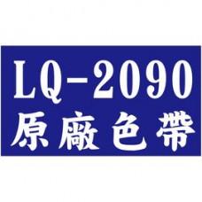 EPSON 原廠色帶 LQ-2090/2090C