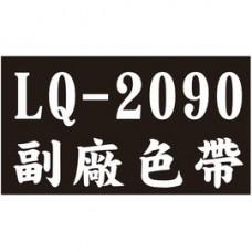 EPSON 副廠色帶 LQ-2090/2090C