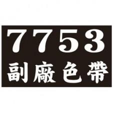 EPSON 副廠色帶 7753 適用LQ-300