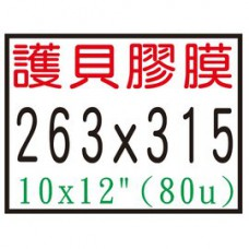 【1768購物網】263x315mm 護貝膠膜 10X12吋 (100張/盒) 26.3X31.5公分