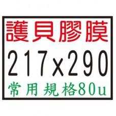 【1768購物網】217x290mm 護貝膠膜 (100張/盒) 21.7x29公分