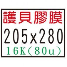【1768購物網】205x280mm 護貝膠膜 16K 執照證件 (100張/盒) 20.5x28公分