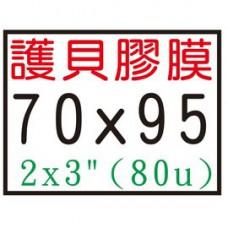 【1768購物網】70X95mm 護貝膠膜 2X3吋 (200張/盒) (7X9.5公分) 80U