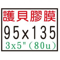 【1768購物網】95x135mm 護貝膠膜 3X5吋  (200張/盒) 9.5x13.5公分
