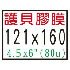 【1768購物網】4.5X6 吋數位相片專用 121X160mm 護貝膠膜80u 200張/盒 (12.1x16公分)