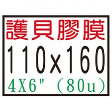 【1768購物網】110x160mm 護貝膠膜 4X6吋 (200張/盒) 11X16公分