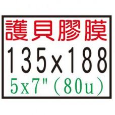 【1768購物網】135x188mm 護貝膠膜 5X7吋 (200張/盒) (13.5x18.8公分)