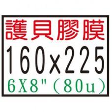 【1768購物網】160X225mm 護貝膠膜 6X8吋 (100張/盒) (16.5X22.5公分)