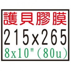 【1768購物網】215X265mm 護貝膠膜 80u 100張/盒 8X10吋 - 21.5X26.5公分