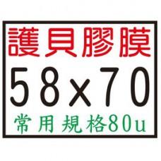 【1768購物網】58X70mm 護貝膠膜 5.8X7公分 (200張/盒)  (80u)