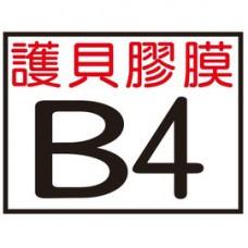 【1768購物網】B4亮面護貝膠膜80U 100張/盒 267X374mm (26.7X37.4公分)