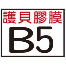 【1768購物網】B5 護貝膠膜80u 100張/盒 (192x267mm) 19.2x26.7公分