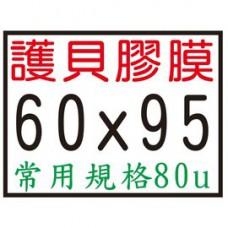 【1768購物網】護貝膠膜-名片6x9.5公分 (常用規格)80u 200張/盒 (60x95mm)