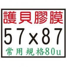 【1768購物網】57X87mm 護貝膠膜 5.7X8.7公分 (200張/盒)  (80u)