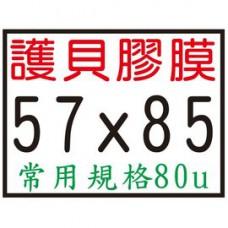 【1768購物網】57X85mm 護貝膠膜 5.7X8.5公分 (200張/盒)  (80u)