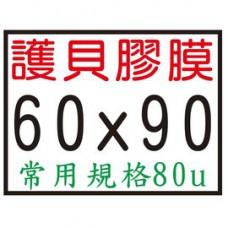 【1768購物網】60x90mm 護貝膠膜-6X9公分 (200張/盒)