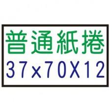 【1768購物網】37X70X12 空白紙捲 5捲/條 收銀機紙捲 普通紙捲