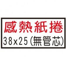 【1768購物網】38X25 (無管心)感熱紙捲 8捲/條 不含雙酚A 熱感紙捲