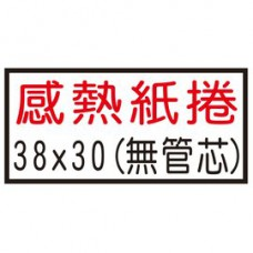 【1768購物網】38X30 (無管心)感熱紙捲 8捲/條 不含雙酚A 熱感紙捲